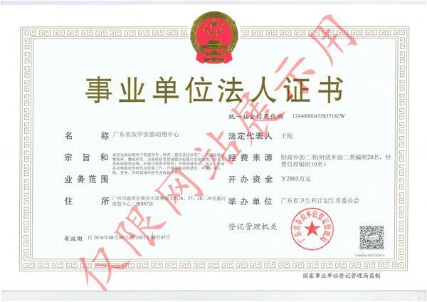 事业单位法人证书(水印).jpg