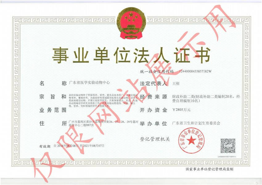 1事业单位法人证书-新版-彩色_00 (2).jpg