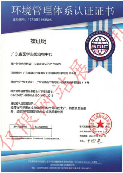 11ISO-环境管理体系认证证书-中文版_00.jpg