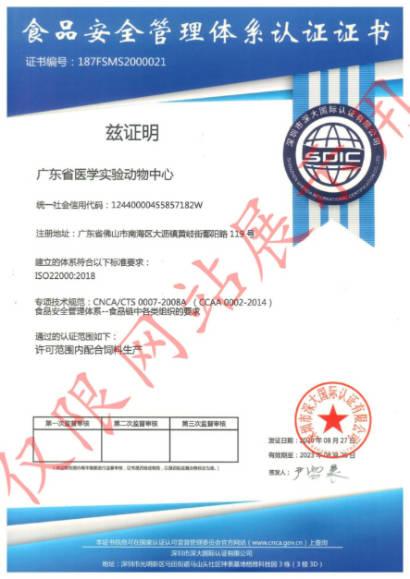 14食品安全管理体系证书_00.jpg