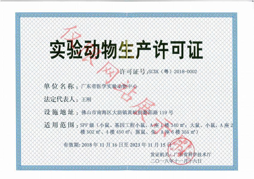 2实验动物生产许可证-正本-20181116.jpg