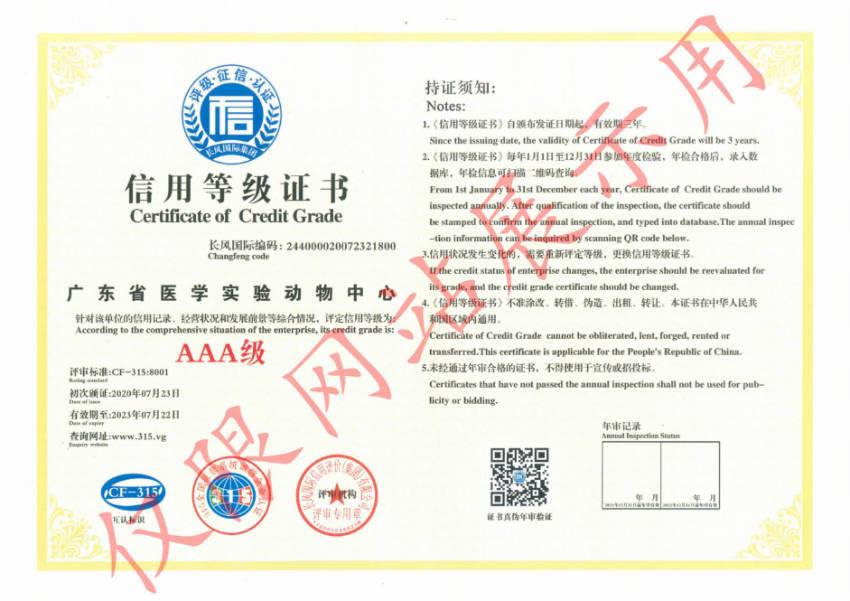 10AAA级信用证书_00.jpg